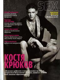 Mr magazine the sex