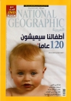 National Geographic overseas-26