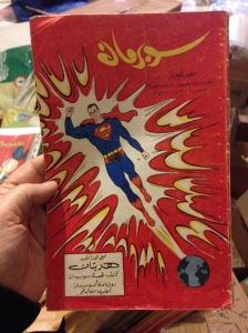 The first issue of Superman in Arabic, one of Henry Matthews prized possessions...