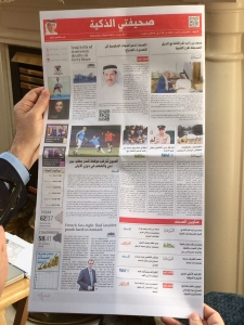 The front page of the prototype issue of My Smart Newspaper.